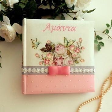 Άλμπουμ με λουλούδια